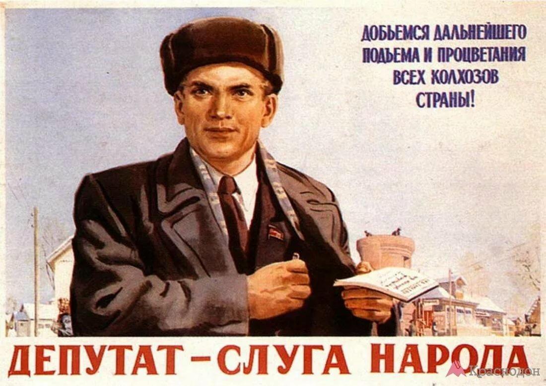 Днем, открытки депутатские