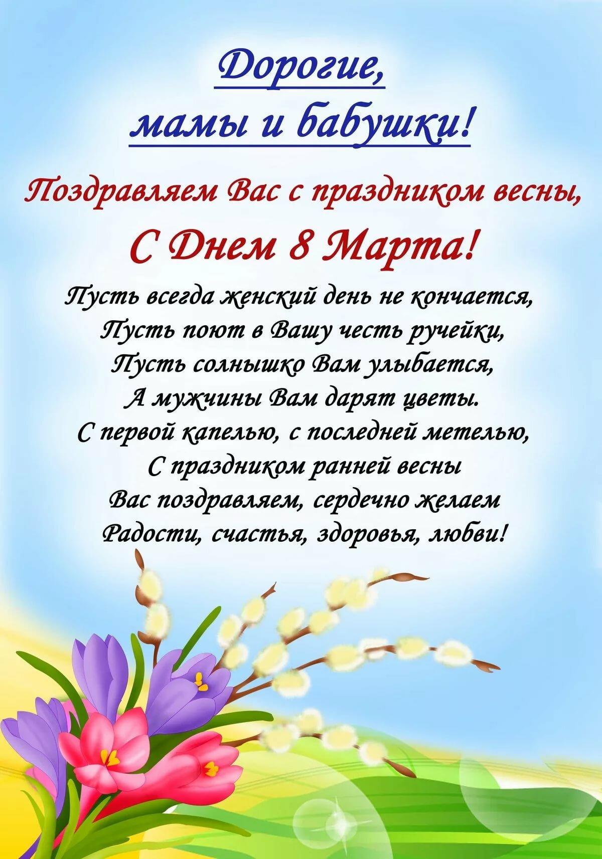 Открытки с 8 марта с поздравлениями от детей