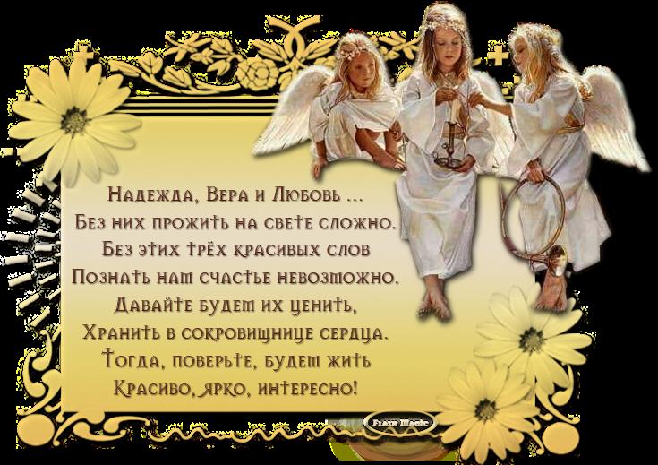 Поздравительные открытки для веры надежды любови