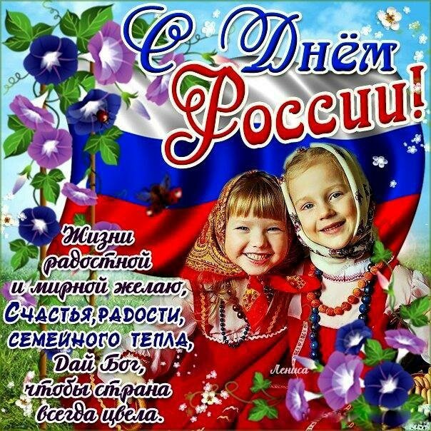 Днем, открытки поздравить с днем россии