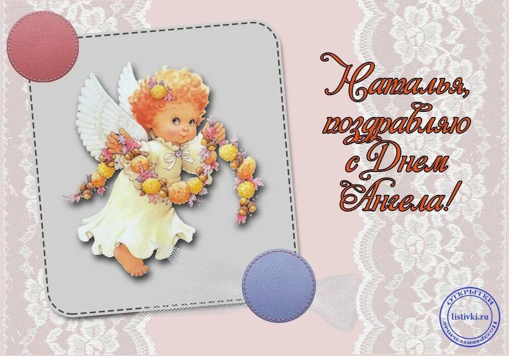 Ревность, открытки поздравление с днем ангела натальи