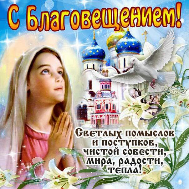 Открытки с поздравлением с благовещением, днем