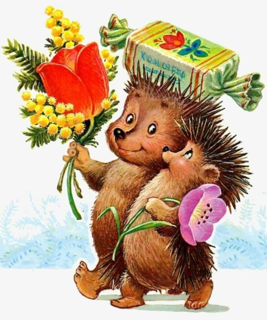 Ежик поздравляет медвежонка открытка, днем