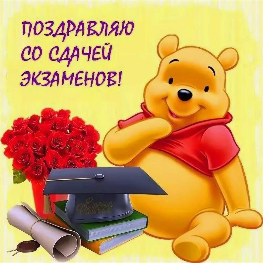 Поздравлением день, открытки с пожеланиями на экзамен