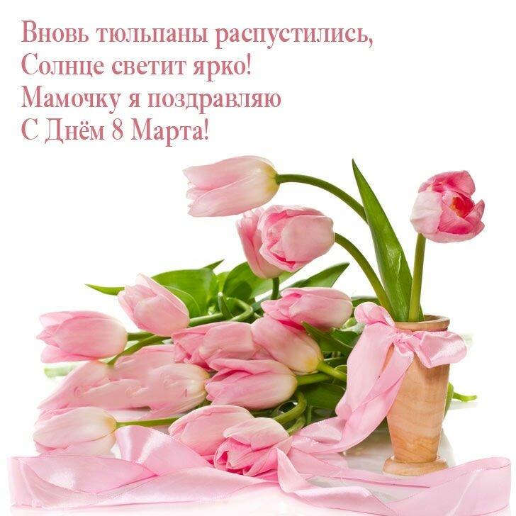 Нежная открытка маме с 8 марта, мужу юбилеем