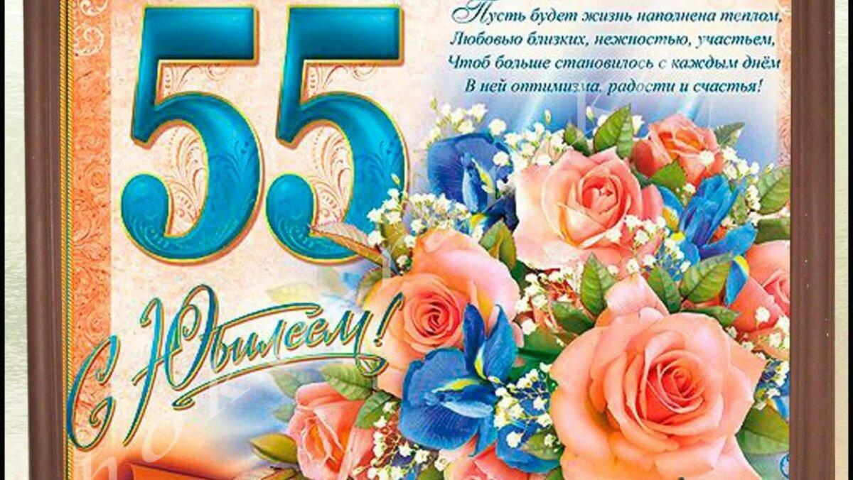 Поздравления на день рождения юбилей 55 лет