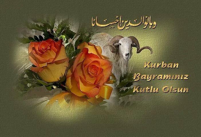 С праздником курбан-байрам поздравление картинки на арабском