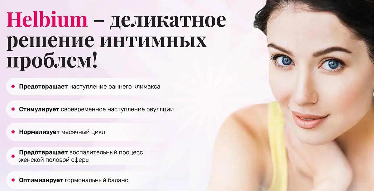 Helbium для женского здоровья в Семее