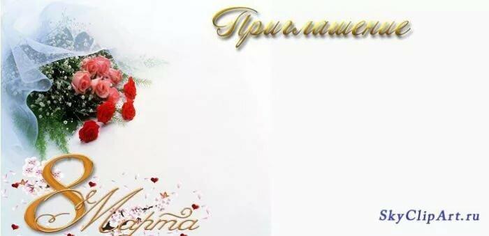 шаблон открытка приглашение на 8 марта каждого возраста
