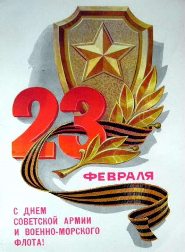Фото открытки с 23 февраля советские открытки