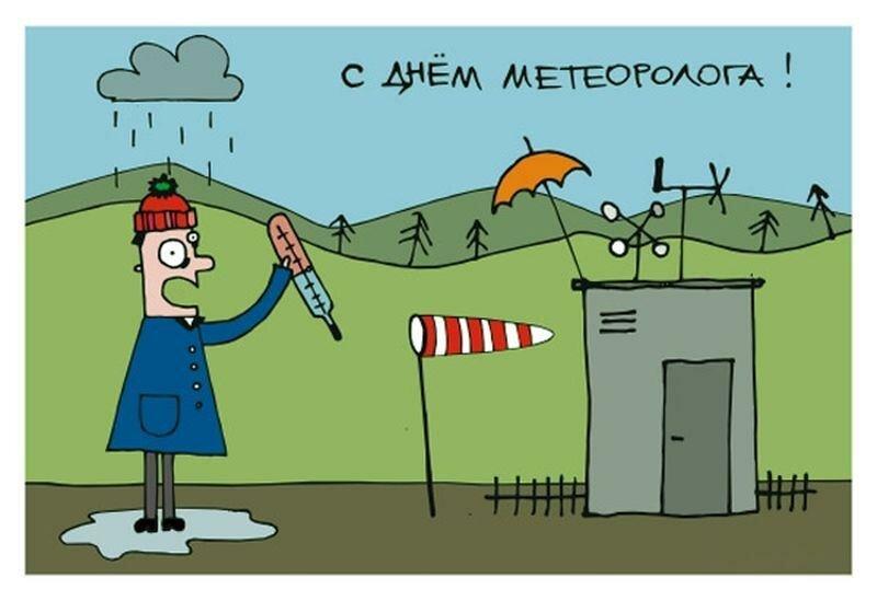 Открытки к днем метеоролога