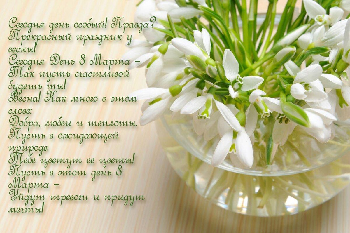 8 марта день рождение поздравление с днем рождения