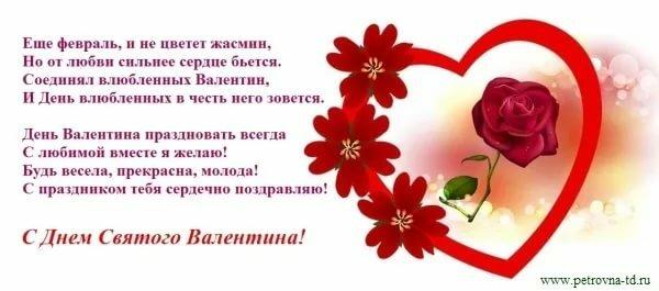 Открытки мама день святого валентина, надпись