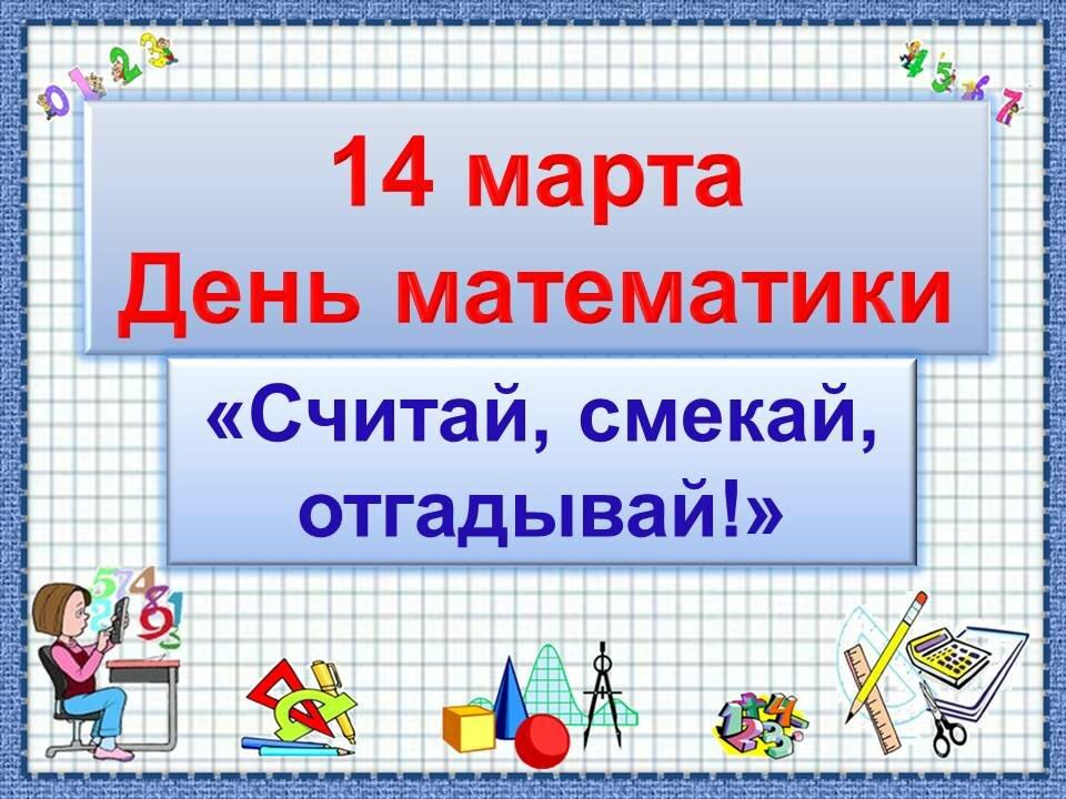 Картинки с днем математики