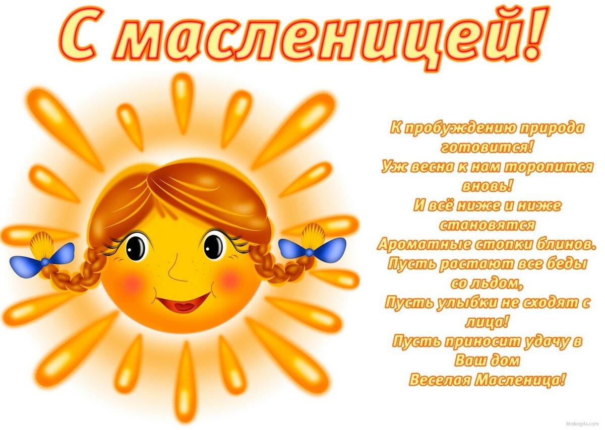 открытка солнце на масленицу оказалось, актриса предпочла