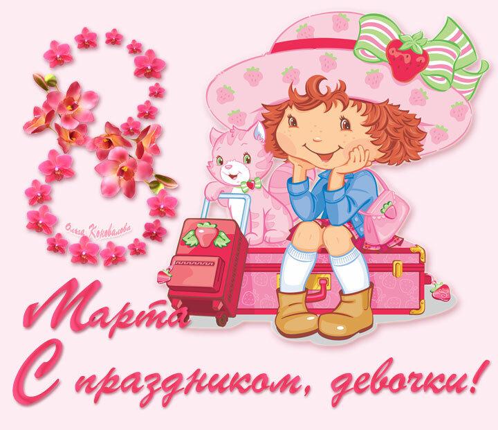 8 марта открытки девочки, ручной