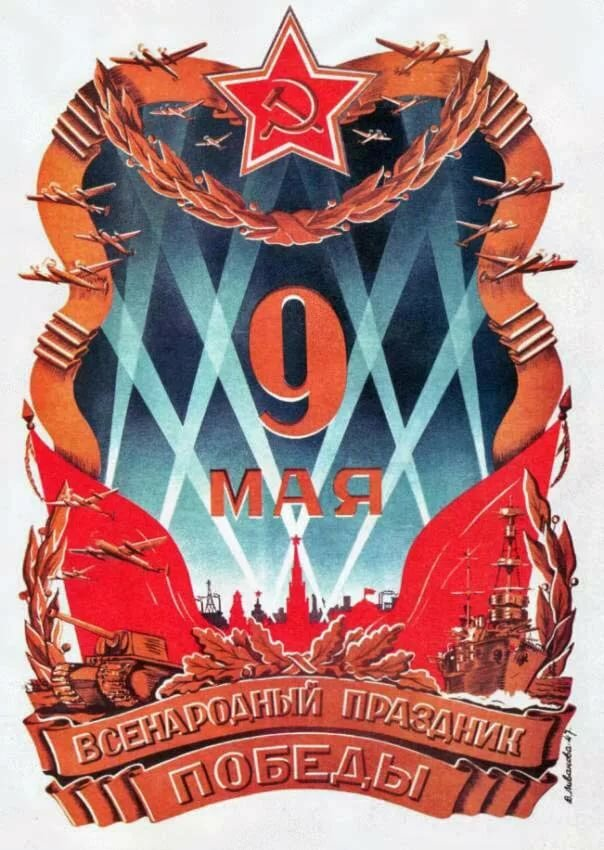 Гифки, открытки 1945