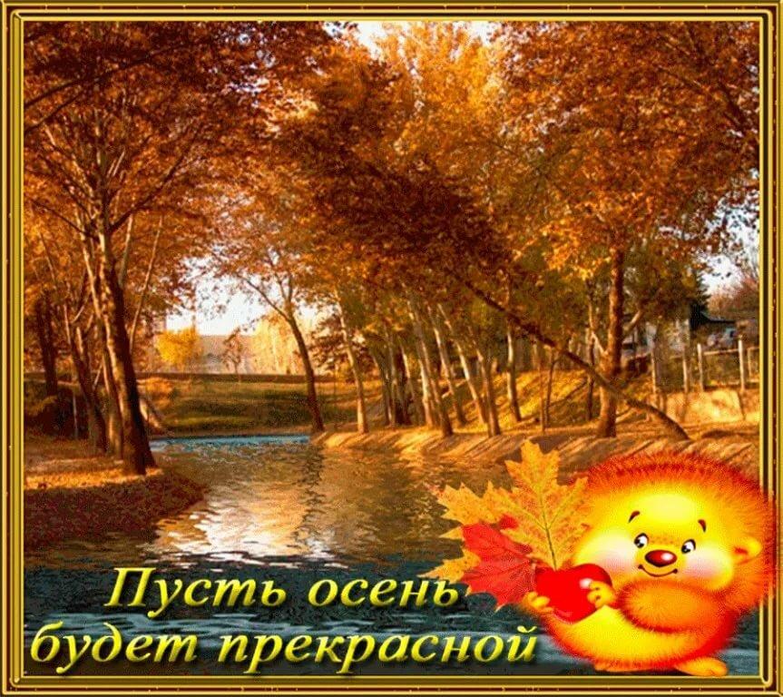 Животными, поздравления с осенью в картинках гифки