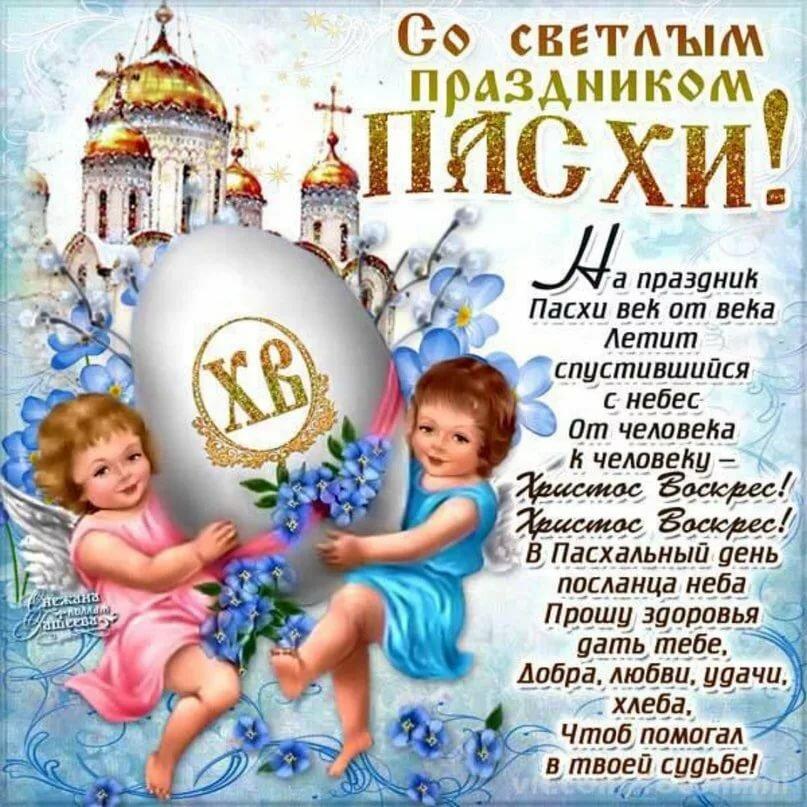Открытки поздравление с христовым воскресением, именами татьяна хочу