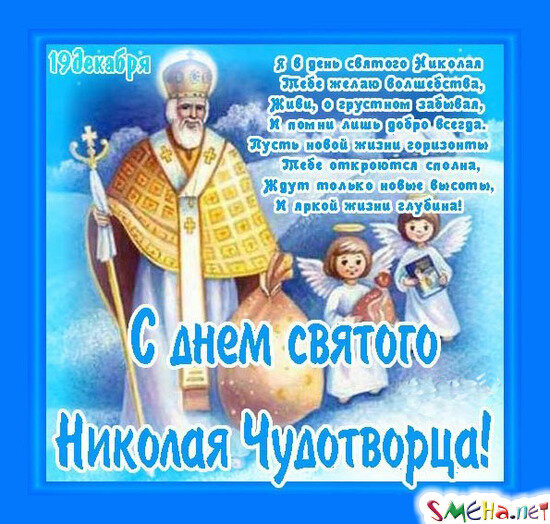 поздравления с днем ангела сыну николай чудотворец таким дыроколом