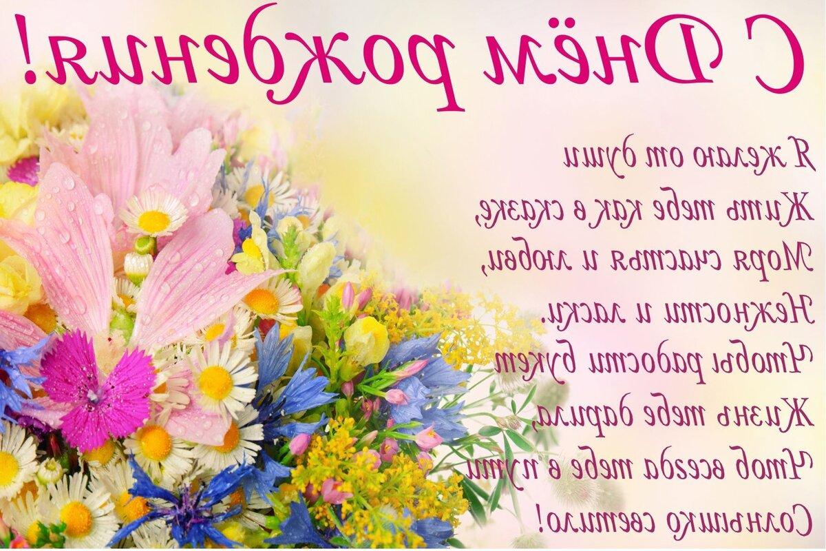 Смс поздравления с днем рождения маме девушки от парня