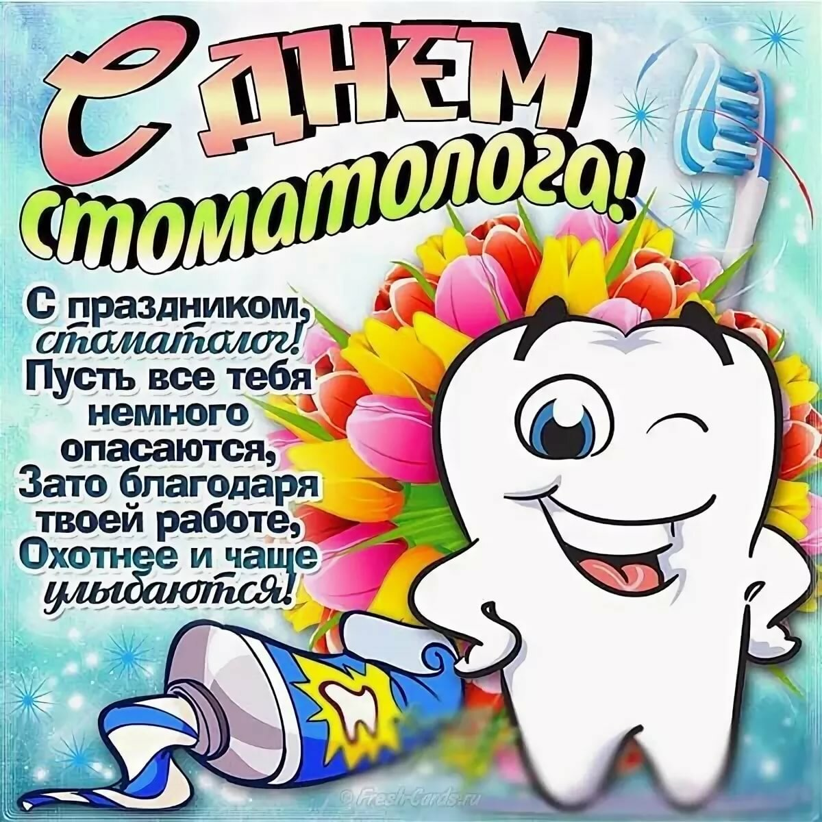 Открытка, поздравить с днем стоматолога в картинках