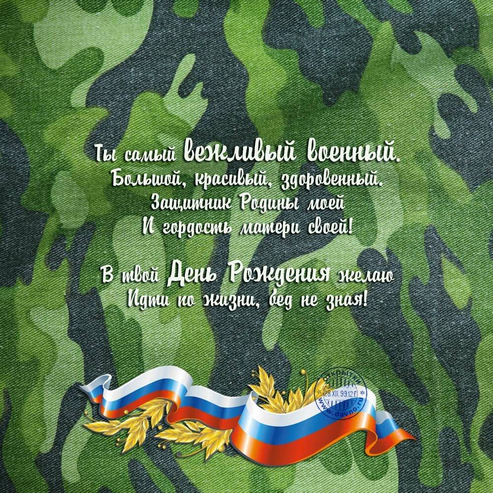 Сыну в армию открытка