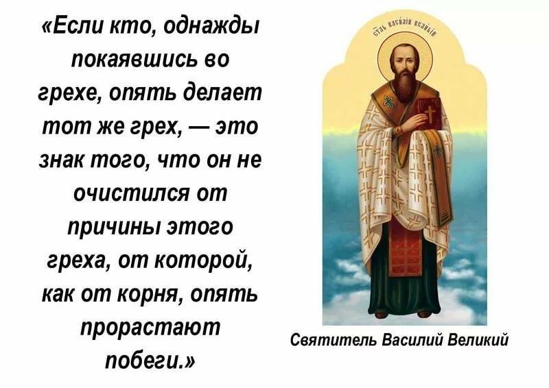 Цитаты святых в картинках