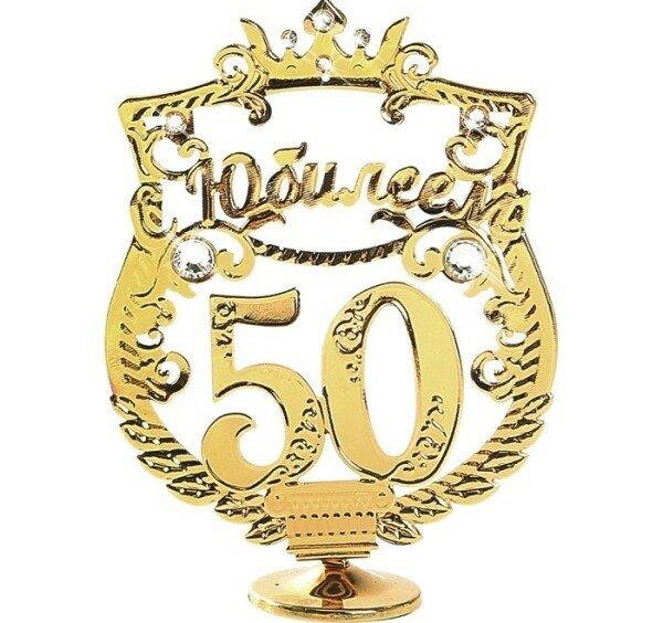 Восточное поздравление с 50 летием мужчине