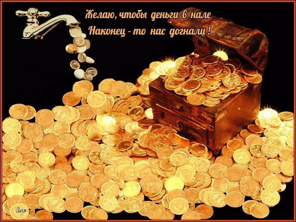 Желаю богатства открытки, звуком