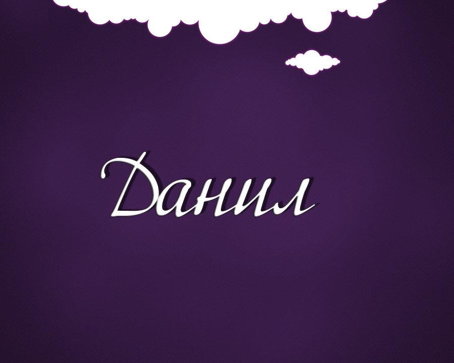 Картинки с именем даниил лиза