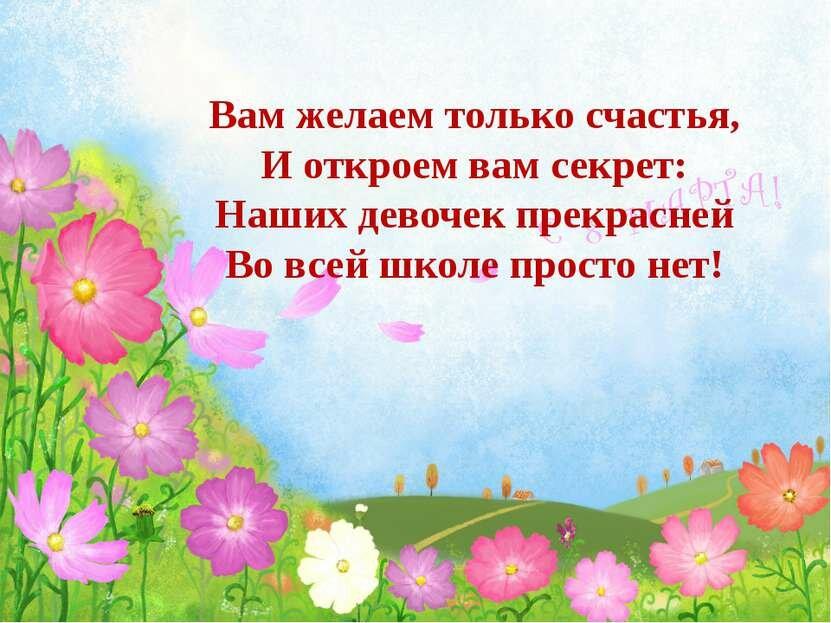 Поздравления с 8 марта одноклассницам в стихах