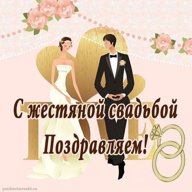 Открытка на восемь лет свадьбы