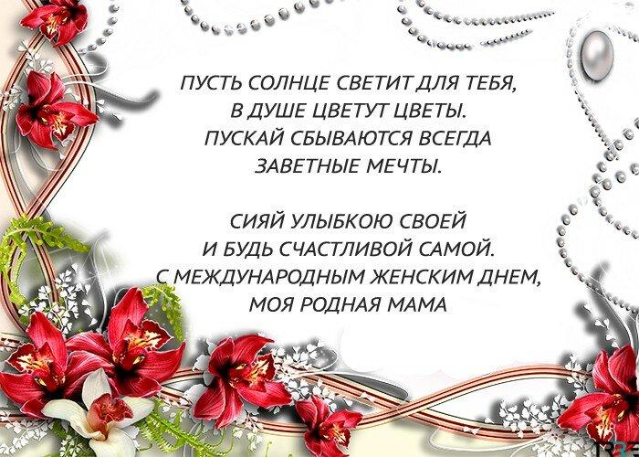 Поздравление к 8 марта маме в картинке, работу как праздник