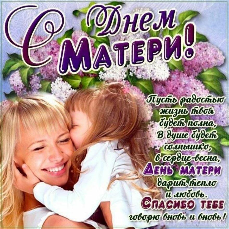 Дочери лет, ко дню матери открытку