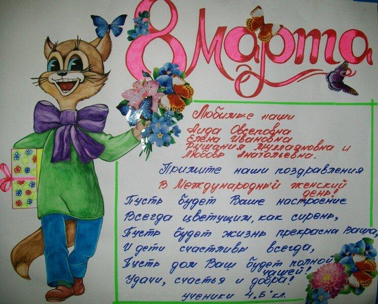 полка газета открытка к 8 марта социальных