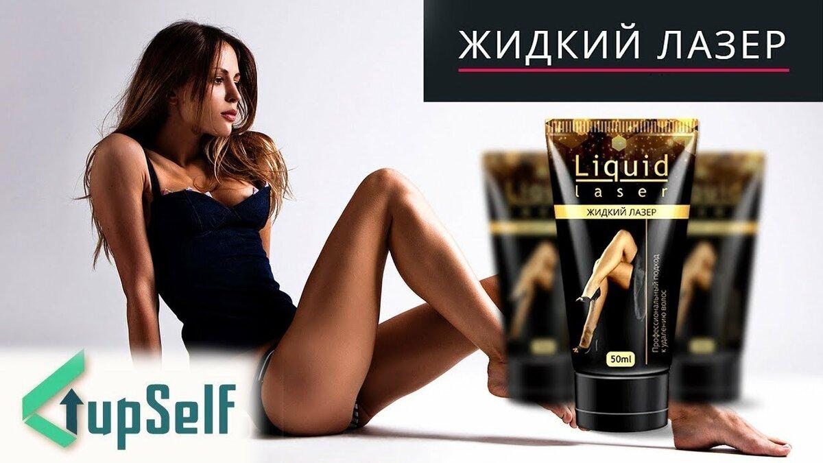 Жидкий лазер - для депиляции в Омске