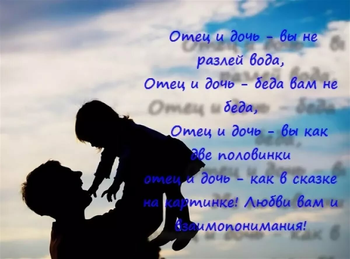 Поздравления отцы с дочерью