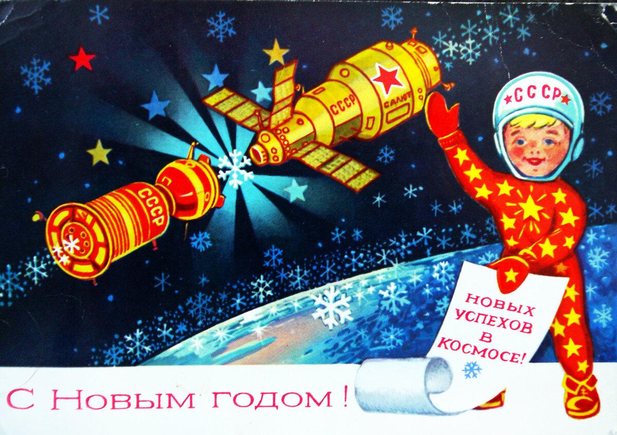 открытки с ракетой ссср