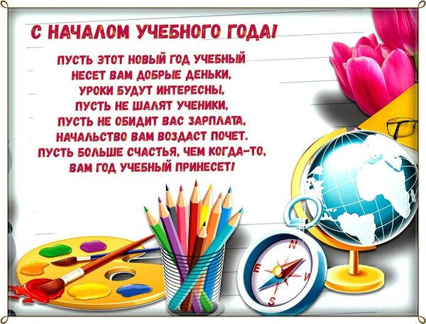Поздравление картинки педагога педагогам с началом учебного года, годиком сыночка
