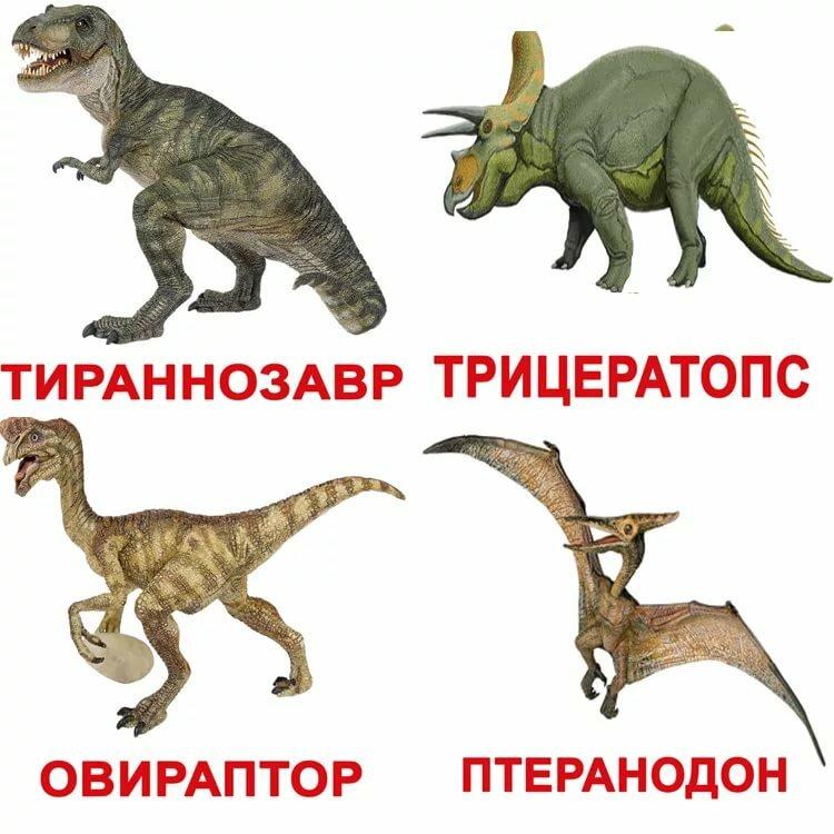 картинки про динозавров и название всех
