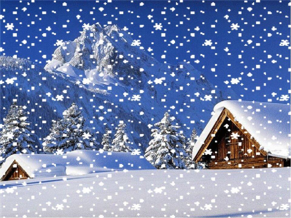 Анимационная картинка снег идет