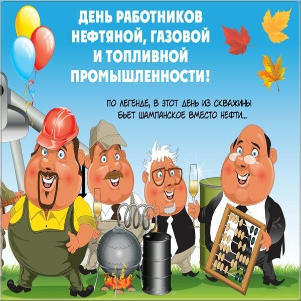Поздравления с праздником газов