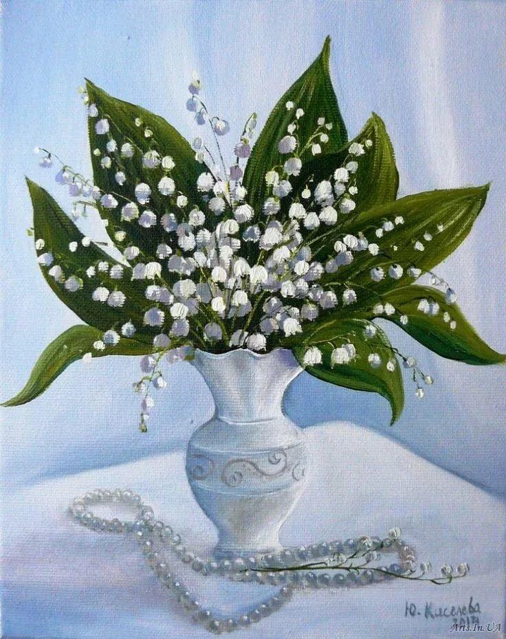 псы великолепно рисунки ландыши в вазе приведены