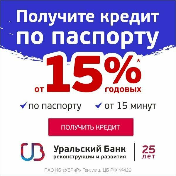 уральский банк реконструкции и развития оформить кредит