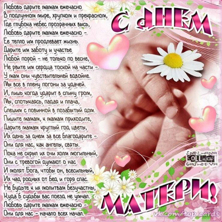 Красивые стихи и картинки к дню матери