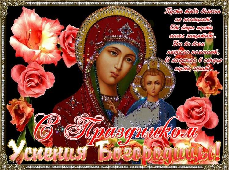 Картинки к празднику успение пресвятой богородицы, надписями