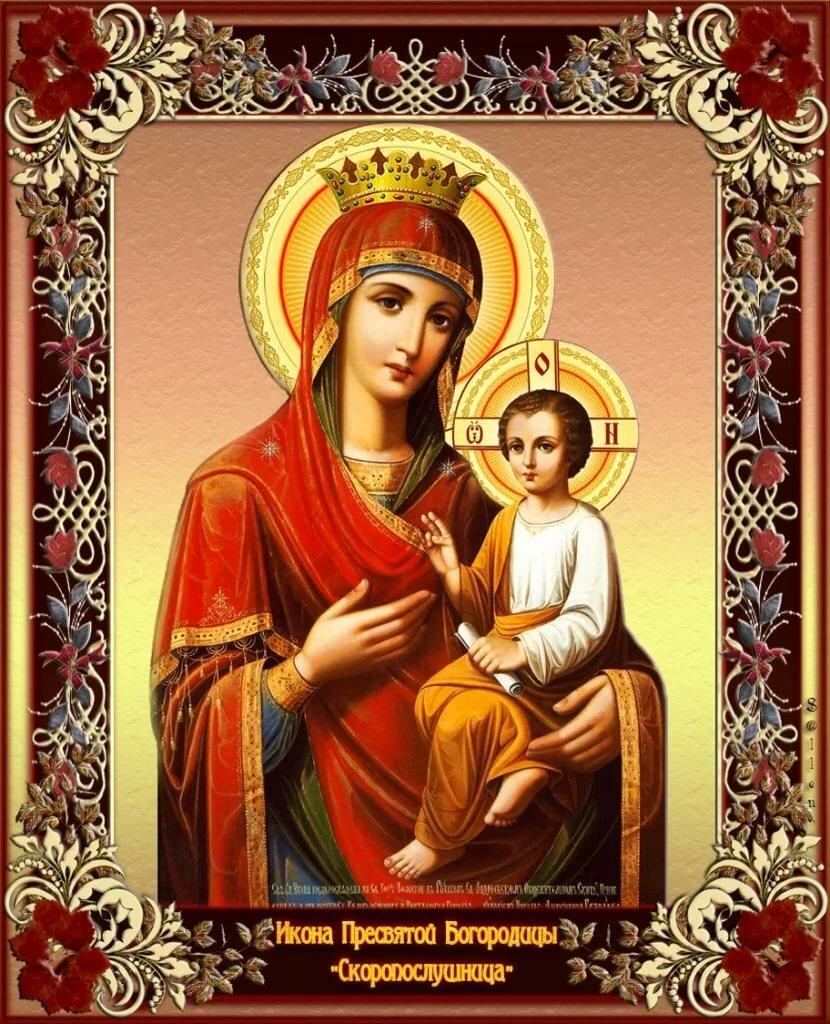 Поздравительные открытки с праздником иконы божьей матери скоропослушница, открытки