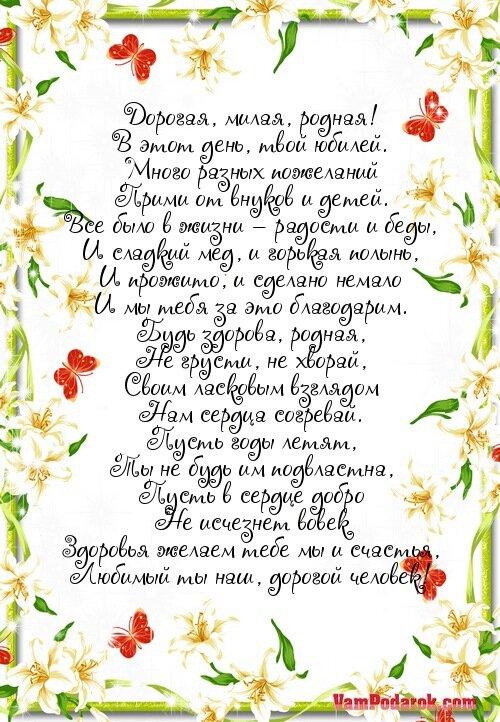 Поздравление маме от детей и внуков оригинальное
