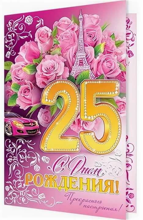 Поздравления с днем рождения с 25 летием племяннице
